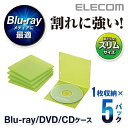 [アウトレット]割れに強いしなやかなBlu-ray/DVD/CDケース(スリム/PP/1枚収納/5パック):CCD-JPCS5CGN[ELECOM(エレコム)]【税込2160円以上で送料無料】
