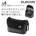 [アウトレット]アクションカメラケース(ソフトタイプ):DAC-001GY[ELECOM(エレコム)]【税込2160円以上で送料無料】