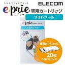 エレコム スマホでフォトプリント eprie専用フォトシール用紙 10枚入カートリッジ 2セット EDT-EPRPP01W