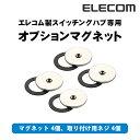【送料無料】ネットワークハブ用オプションマグネット:EHB-EX-MG4[ELECOM(エレコム)]