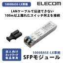 エレコム SFPモジュール 1000BASE-LX準拠 EHB-EX-SFPGLX