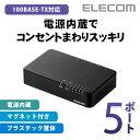 [アウトレット]100BASE-TX対応5ポートスイッチングハブ:EHC-F05PN-JB[ELECOM(エレコム)]