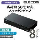 [アウトレット]100BASE-TX対応8ポートスイッチングハブ:EHC-F08MN-HJB[ELECOM(エレコム)]