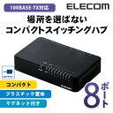 エレコム スイッチングハブ 1000BASE-T対応 Giga対応 ACアダプター電源 磁石付き 8ポート ブラック EHC-G08PA-JB-K