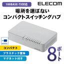 100BASE-TX対応 8ポートスイッチングハブ/磁石付き:EHC-F08PA-JW[ELECOM(エレコム)]【税込2160円以上で送料無料】