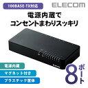 [アウトレット]100BASE-TX対応8ポートスイッチングハブ:EHC-F08PN-JB[ELECOM(エレコム)]