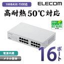【送料無料】10/100Mbps対応スイッチングハブ/16ポート:EHC-F16MN-HW[ELECOM(エレコム)]