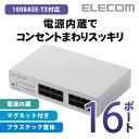 【送料無料】10/100Mbps対応16ポートスイッチングハブ:EHC-F16PN-JW[ELECOM(エレコム)]