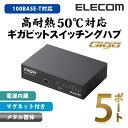 【送料無料】1000BASE-T対応 スイッチングハブ/電源内蔵メタル筐体/5ポート:EHC-G05MN-HJB[ELECOM(エレコム)]