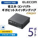 【送料無料】1000BASE-T対応 スイッチングハブ/5ポート/プラスチック筐体/電源外付モデル:EHC-G05PA-B-K[ELECOM(エレコム)]【税込2160..