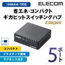 エレコム 1000BASE-T対応 スイッチングハブ/5ポート/プラスチック筐体/磁石付き/電源外付モデル EHC-G05PA-JB-K