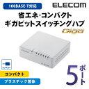 【送料無料】1000BASE-T対応 スイッチングハブ/5ポート/プラスチック筐体/電源外付モデル:EHC-G05PA-W-K[ELECOM(エレコム)]【税込2160..