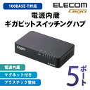 【送料無料】1000BASE-T対応 ギガスイッチングハブ[5ポート]:EHC-G05PN-JB[ELECOM(エレコム)]