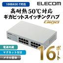 エレコム 1000BASE-T対応 スイッチングハブ/電源内蔵メタル筐体/16ポート EHC-G16MN-HJW
