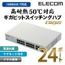 【送料無料】1000BASE-T対応 スイッチングハブ/電源内蔵メタル筐体/24ポート:EHC-G24MN-HJW[ELECOM(エレコム)]