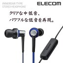 [アウトレット]高音質ステレオヘッドホン(耳栓タイプ):EHP-C3560BU[ELECOM(エレコム)]【税込2160円以上で送料無料】