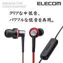 [アウトレット]高音質ステレオヘッドホン(耳栓タイプ):EHP-C3560RD[ELECOM(エレコム)]【税込2160円以上で送料無料】