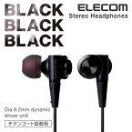 """【送料無料】力強い高音質を再現 ステレオカナルタイプヘッドホン """"BLACK BLACK BLACK"""":EHP-CB200ABK[ELECOM(エレコム)]【税込2160円以上で送料無料】"""