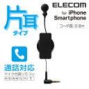 ケーブル巻取リール付きスマホ用片耳モノラルヘッドホンマイク:EHP-MC3540RBK[ELECOM(エレコム)]【税込2160円以上で送料無料】