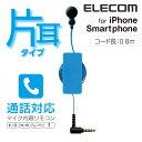 [アウトレット]ケーブル巻取リール付きスマホ用片耳モノラルヘッドホンマイク:EHP-MC3540RBU[ELECOM(エレコム)]【税込2160円以上で送料無料】