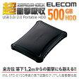 """【送料無料】500GB 耐衝撃 2.5インチポータブルハードディスク USB3.0 HDD """"ZEROSHOCK"""" ブラック:ELP-ZS005UBK[ELECOM(エレコム)]"""