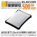 """エレコム 500GB 耐衝撃 2.5インチポータブルハードディスク USB3.0 HDD """"ZEROSHOCK"""" ホワイト ELP-ZS005UWH"""