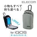 iQOS(アイコス)用 オールインワンケース カラビナ付属 グレー:ET-IQAP1GY[ELECOM(エレコム)]【税込2160円以上で送料無料】