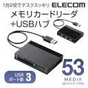 エレコム USBハブ付き48+5メディア対応カードリーダ MR-C24BK
