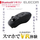 エレコム VR用 Bluetooth スマホ用ワイヤレスリモコン ブラック JC-VRR01BK 【店頭受取対応商品】