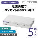 [アウトレット]100BASE-TX対応5ポートスイッチングハブ:LAN-SW05P/M【Logitec(ロジテック)】