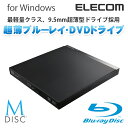 【送料無料】超軽量×超薄型 ポータブルブルーレイドライブ Blu-ray USB3.0 9.5mm超薄型ドライブ 編集再生書込ソフト添付 ブラック:LBD-PUD6U3VBK【税込2160円以上で送料無料】