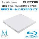 【送料無料】超軽量×超薄型 ポータブルブルーレイドライブ Blu-ray USB3.0 9.5mm超薄型ドライブ 編集再生書込ソフト添付 ホワイト:LBD-PUD6U3VWH【税込2160円以上で送料無料】