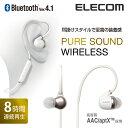 【送料無料】ピュアサウンドを楽しめるBluetooth ワイヤレスステレオイヤホン:LBT-HPC50MPWH[ELECOM(エレコム)]【税込2160円以上で送料無料】