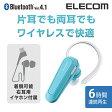[アウトレット]通話も音楽も楽しめるBluetoothステレオヘッドセット:LBT-HPS03BU[ELECOM(エレコム)]