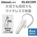 通話も音楽も楽しめる Bluetoothワイヤレスステレオヘッドセット イヤホン 片耳・両耳両用 通話対応 ホワイト:LBT-HPS03PCWH[ELECOM(エレコム)]