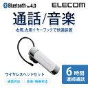 エレコム Bluetoothワイヤレスヘッドセット 通話・音楽対応 左右両耳対応 連続通話6時間 Bluetooth4.0 ホワイト LBT-HS20MMPWH