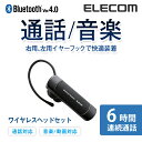 エレコム Bluetoothワイヤレスヘッドセット 通話・音楽対応 左右両耳対応 連続通話6時間 Bluetooth4.0 ブラック LBT-HS20MPCBK