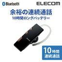 [アウトレット]ロングバッテリーBluetoothワイヤレスヘッドセット 通話対応 連続通話10時間 Bluetooth3.0 ブラック:LBT-MPHS130BK【Logitec(ロジテック):エレコムダイレクトショップ】