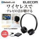 [アウトレット]【送料無料】TV用送信機付属Bluetoothオーバーヘッドホン:LBT-OH04TVBK[ELECOM(エレコム)]