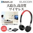 [アウトレット]【送料無料】TV用送信機付属 Bluetoothオーバーヘッドホン 16時間連続再生:LBT-OH05TVBK[ELECOM(エレコム)]