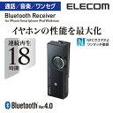 【送料無料】最上級の音質を安定した電波で楽しめるデュアルアンプ搭載Bluetooth class1レシーバー:LBT-PAR500AVBK[ELECOM(エレコム)]