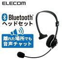 [アウトレット]【Bluetooth ヘッドセット】スカイプ(skype)などボイスチャットに特化したワイヤレスヘッドセット【Bluetooth2.1+EDR】:LBT-PCVM01BK【税込2160円以上で送料無料】【Logitec(ロジテック):エレコムダイレクトショップ】
