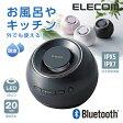 [アウトレット]【送料無料】防水Bluetoothスピーカー:LBT-SPWP200GY[ELECOM(エレコム)]
