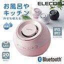 [アウトレット]【送料無料】防水Bluetoothスピーカー:LBT-SPWP200PN[ELECOM(エレコム)]