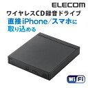 【送料無料】iPhone対応 パソコンなしで簡単リッピング ワイヤレスCD録音ドライブ ブラック:LDR-PS8WU2RBK【税込2160円以上で送料無料】