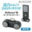 [アウトレット]Walkman用コンパクトスピーカー:LDS-WMP500SV【税込2160円以上で送料無料】【Logitec(ロジテック):エレコムダイレクトショップ】