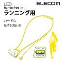 【送料無料】LEDハンズフリーライト ランニング用:LEF-RW01RYL[ELECOM(エレコム)]【税込2160円以上で送料無料】