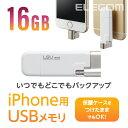 ロジテック USBメモリ Lightningコネクタ搭載 U...