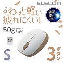 軽量ワイヤレスマウス 無線 3ボタン 小型軽量設計 Sサイズ:M-BL20DBBR【ブラウン/茶】【税込2160円以上で送料無料】【ELECOM(エレコム):エレコムダイレクトショップ】