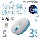 軽量ワイヤレスマウス 無線 3ボタン 小型軽量設計 Sサイズ:M-BL20DBBU【ブルー/青】【税込2160円以上で送料無料】【ELECOM(エレコム):エレコムダイレクトショップ】